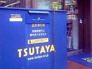 henkyakubox