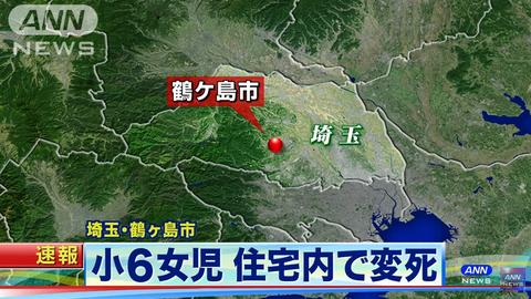 【殺人事件?】鶴ヶ島市で小6女児が死亡…状況がヤバイんだが…