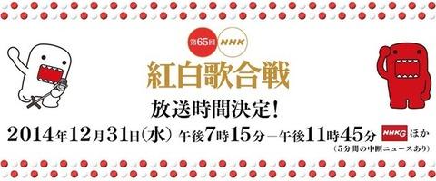 NHK紅白歌合戦(2014-2015)で放送事故wwwww ※画像・動画あり