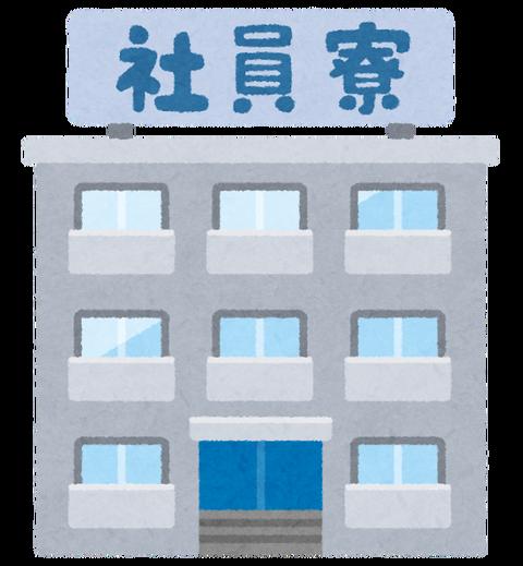 building_syainryou