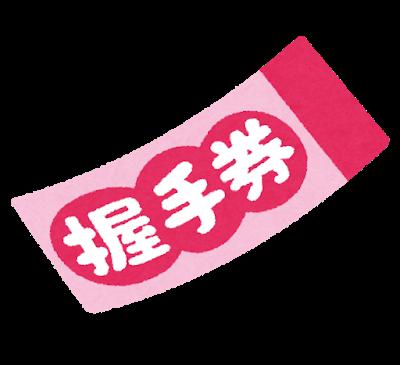 idol_akusyuken