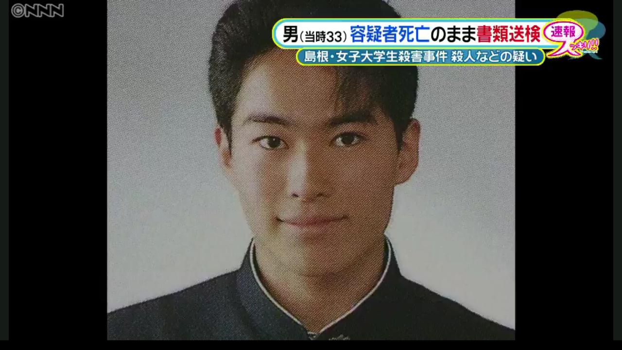 県警の合同捜査本部は20日、遺体発見直後に交通事故死した山口県出身の会社員、矢野富栄(よしはる)容疑者(当時33歳)を殺人容疑で松江地検に書類送検した。