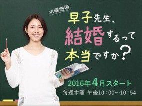 早子先生2-285x214