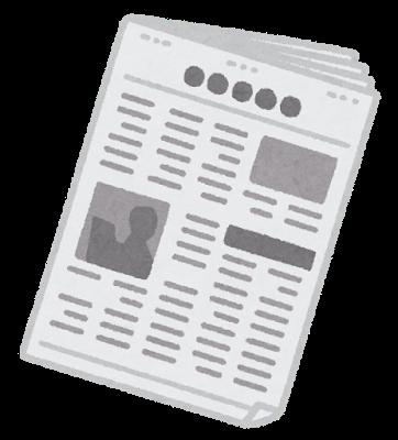 shinbun_newspaper_english