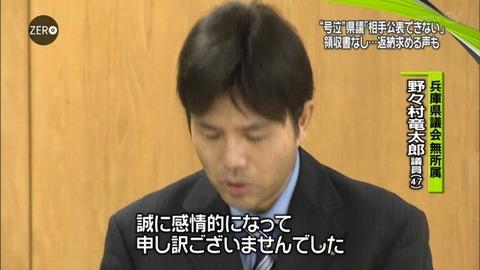 【動画】野々村竜太郎議員号泣会見をアンガールズ田中卓志が ...