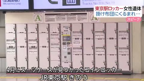 【エンタメ画像】東京駅コインロッカー遺体事件、高齢女性遺体の司法解剖の結果…(画像あり)2ch「犯人は家族か?」「身内の犯行だろうな」