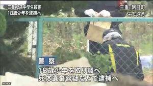 女子 中 事件 死亡 県 三重 3 三重県中3女子死亡事件