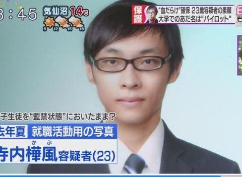【誘拐監禁事件】寺内樺風(かぶ)について千葉大学の友人が爆弾発言…これはショックだわ…(フェイスブック画像あり)の画像