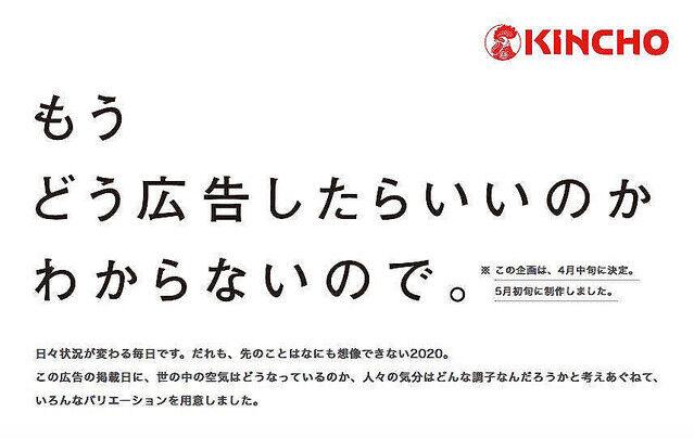 【驚愕】KINCHO、自暴自棄な広告が話題にwwwwwwww