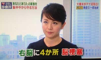 oohashi-miho