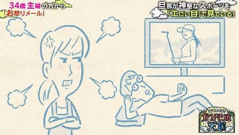 【悲報】女さん「夫が女子スポーツを性的な目で見ていて腹が立ちます!」→コレwwwww(画像あり)の画像