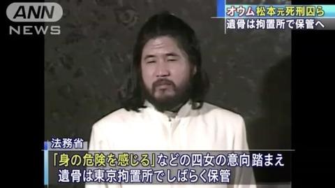 asahara2-1