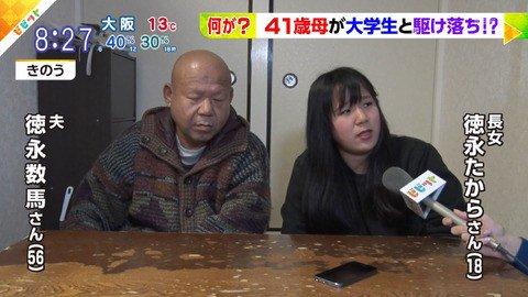 【電波子17号】大学生と駆け落ちした41歳母親の正体…マジかこれ…(画像あり)