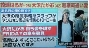 人気女優・綾瀬はるか、