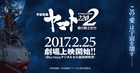 ogp_yamato2202