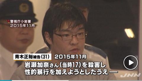 青木初公判2