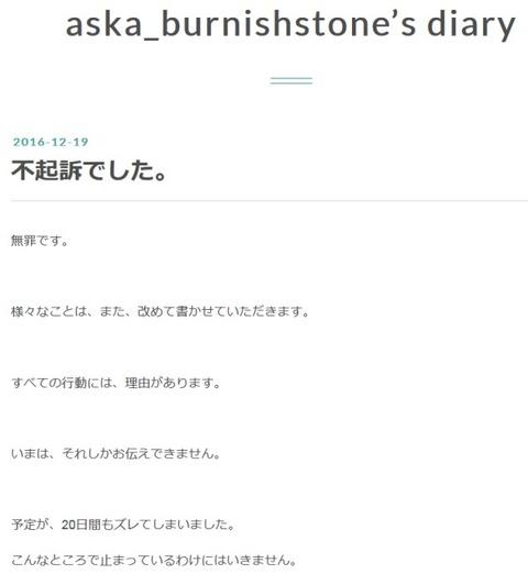 aska-blog