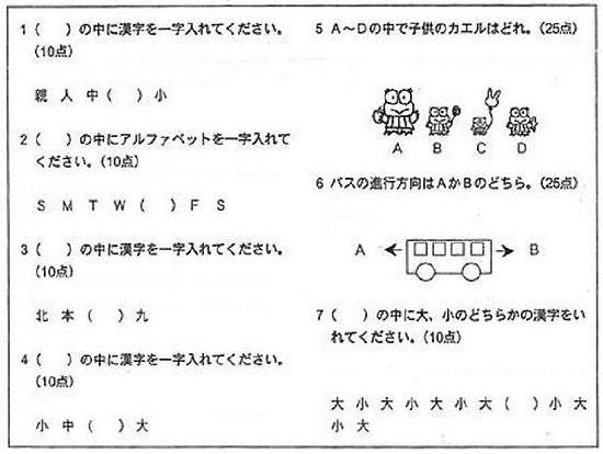 慶応幼稚舎の入試問題が難しい ... : クイズ問題集小学生 : クイズ