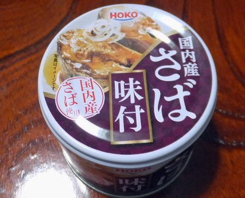 20130621鯖缶-001