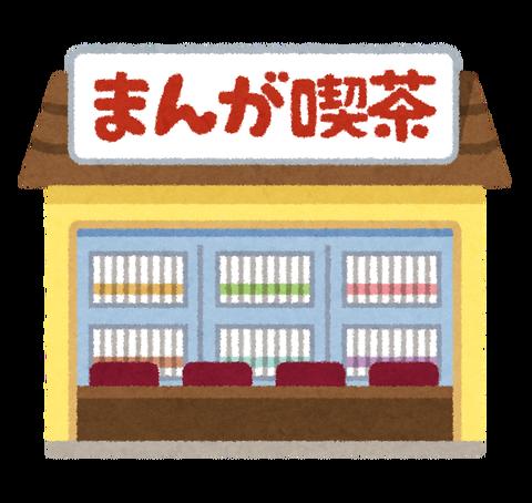 building_manga_kissa