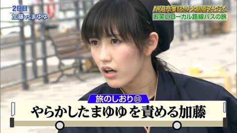めちゃイケ大島優子卒業SPで加藤浩次に責められる渡辺麻友の画像