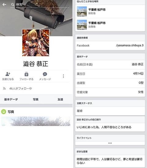shibuyayasumasa-fb2
