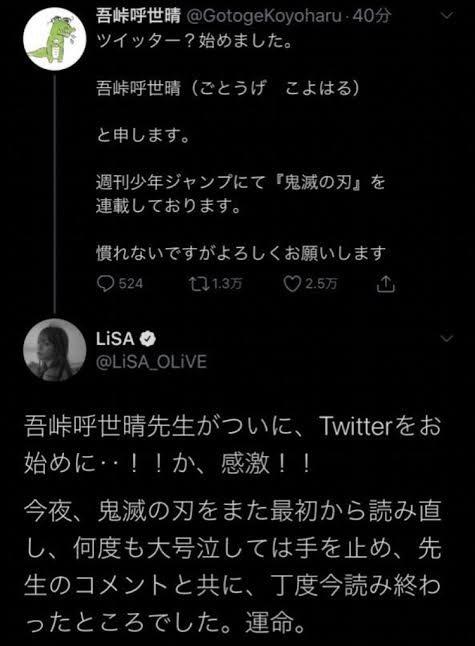 【狂気】鬼滅の刃の作者「twitterはじめました」LiSA「うおぉぉぉ!!!先生ついにtwitter始められた!!」→ 結果wwwwwww