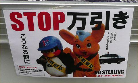 stop480-d0ff2