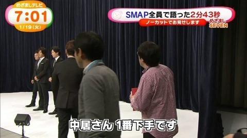 SMAP_kaisan-10