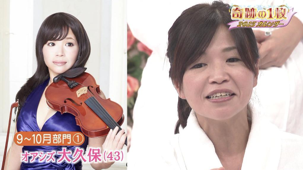 ヴァイオリンと大久保佳代子
