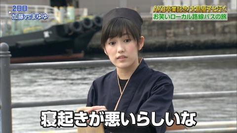 めちゃイケ大島優子卒業SPで加藤浩次に悪く言われる渡辺麻友の画像