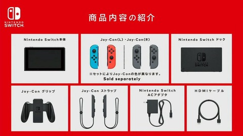 nintendo-switch-spec-release-date-price-set