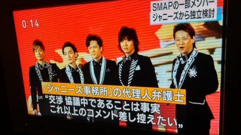 smap-kaisan-nikkan-suponichi-8