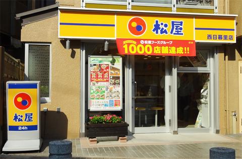 120831_1000tenpo_photo