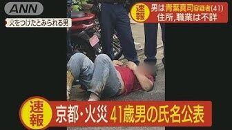 【画像流出】京アニ火災で死んだ女性、美人すぎる………………