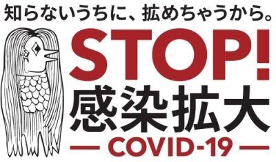 【驚愕】厚労省さん、広報に「妖怪」を正式採用wwwwwwww