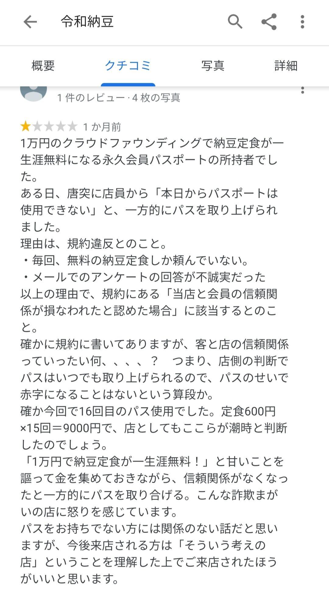 【悲報】「納豆定食生涯無料パス」を購入した人、とんでもない結果にwwwwwwww(画像あり)