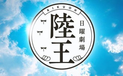 rikuou-story-1