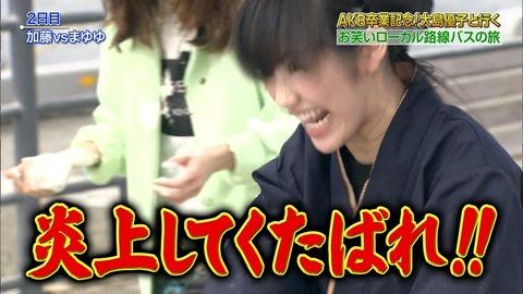 めちゃイケ大島優子卒業SPで加藤浩次にブチぎれている渡辺麻友の画像