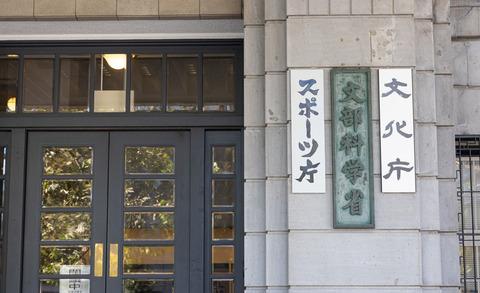 monbukagaku19121168_TP_V4