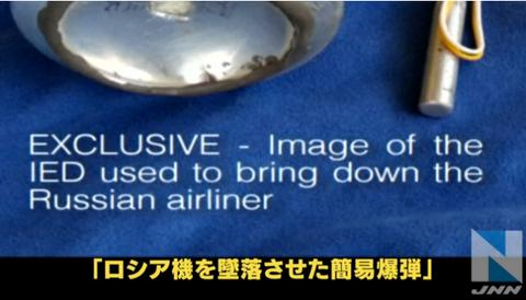 【閲覧注意】ロシア機墜落させた爆弾画像をイスラム国(IS)が公開…2ch「こんなので旅客機墜せるのかよ」「日本でテロないこと願うわ」の画像