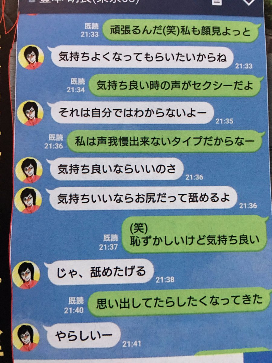 濱松は「東京03豊本明長さんとの件についてご報告させて頂きます。誌面やネットで書かれている通り事実なので反論のしようがないのですが、ご迷惑をおかけしてしまっ
