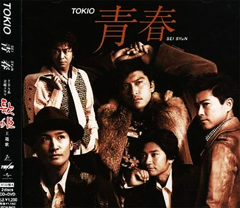 tokio-cd-image2