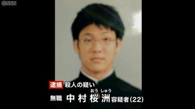 和歌山 小 5 男児 刺殺 事件