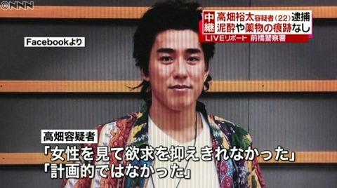 20160823_takahata