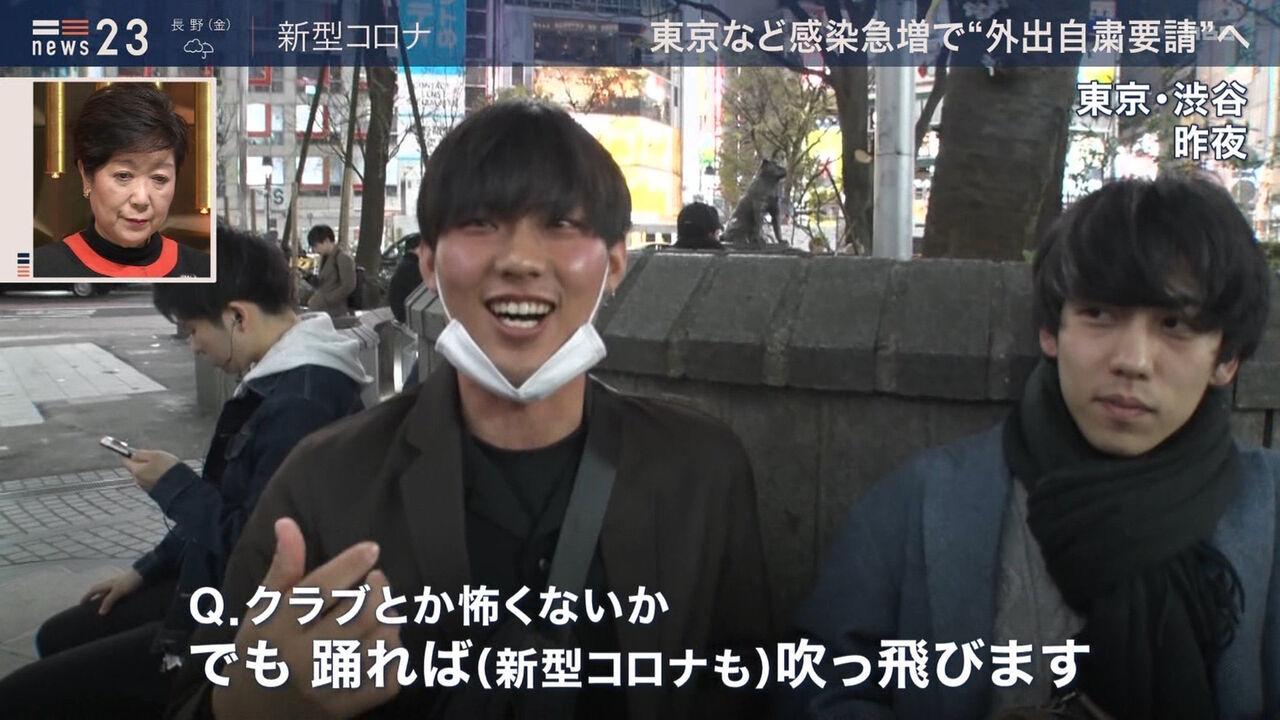 【悲報】渋谷の陽キャさん、百合子を閉口させるwwwwwwww(画像あり)