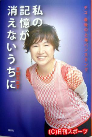 吉田日出子の画像 p1_34