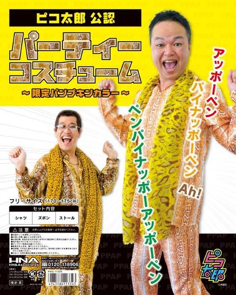 piko-tarou-costume-1