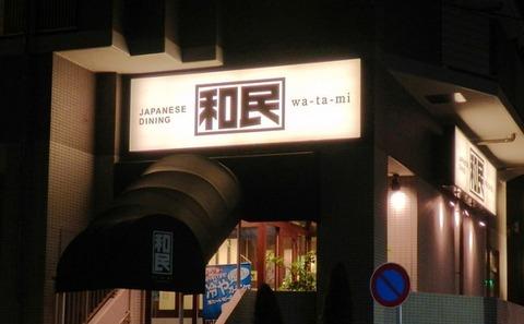 Japanese_Dining_Watami_4