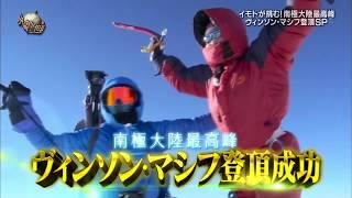 【イッテQ】 イモトアヤコ、南極の登山に挑戦した結果wwwwwww